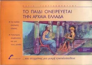 Το παιδί ονειρεύεται την Αρχαία Ελλάδα